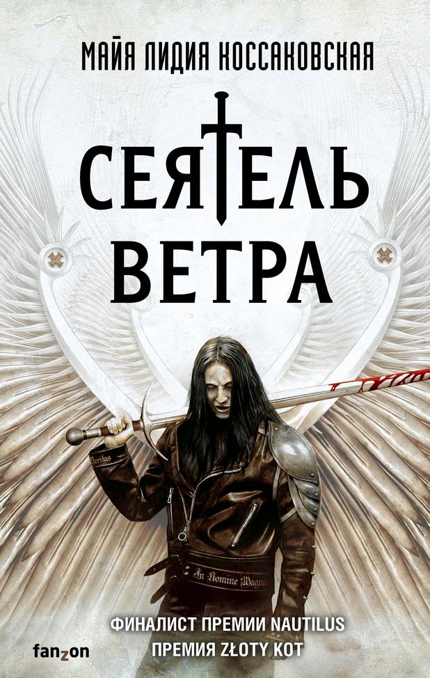 Сеятель ветра. Майя Лидия Коссаковская