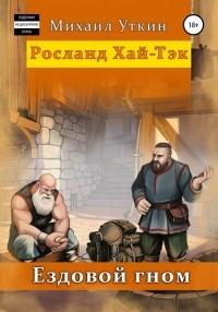 Михаил Уткин - Ездовой гном. Росланд Хай-Тэк