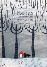 Мария Заболотская - Рыжая племянница лекаря. Книга третья