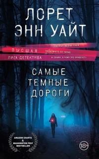 Лорет Энн Уайт - Самые темные дороги