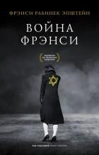 Фрэнси Рабинек Эпштейн - Война Фрэнси