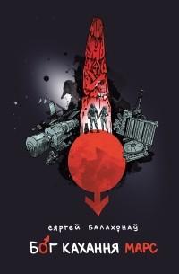 Сяргей Балахонаў - Бог кахання Марс