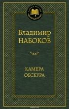 Владимир Набоков - Камера обскура (сборник)