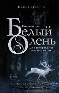 Кара Барбьери - Белый олень