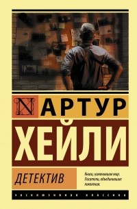 Артур Хейли - Детектив