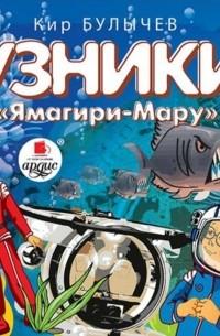 Кир Булычёв - Узники «Ямагири-Мару»