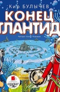 Кир Булычёв - Конец Атлантиды