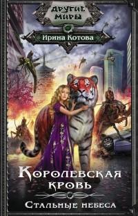 Ирина Котова - Королевская кровь. Стальные небеса