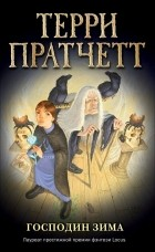 Терри Пратчетт - Господин Зима