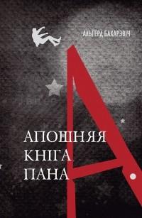 Альгерд Бахарэвіч - Апошняя кніга пана А.