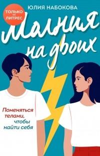 Юлия Набокова - Молния на двоих