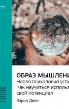 Smart Reading - Кэрол Двек: Образ мышления. Новая психология успеха. Как научиться использовать свой потенциал. Саммари