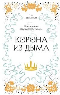 П. М. Фристоун - Корона из дыма