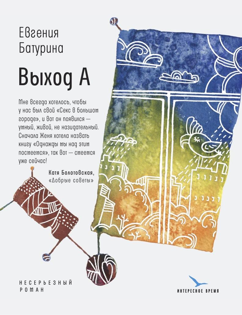 Evgeniya_Baturina__Vyhod_A.jpeg