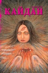Дзюндзи Ито - Кайдан (сборник)