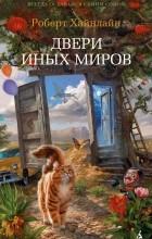 Роберт Хайнлайн - Двери иных миров (сборник)