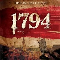 Никлас Натт-о-Даг - 1794