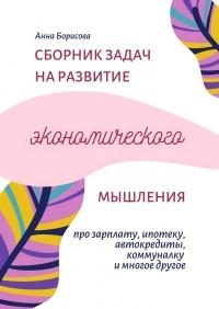 Анна Борисова - Сборник задач наразвитие экономического мышления