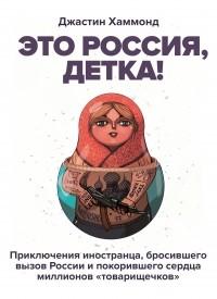 Джастин Хаммонд - Это Россия, детка!