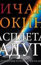 Ричард Докинз - Расплетая радугу. Наука, заблуждения и потребность изумляться