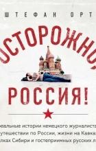 Штефан Орт - Осторожно, Россия!