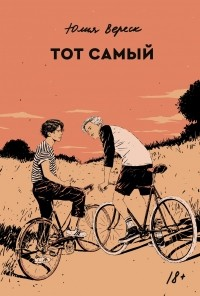 Юлия Вереск - Тот самый