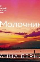 Анна Бернс - Молочник