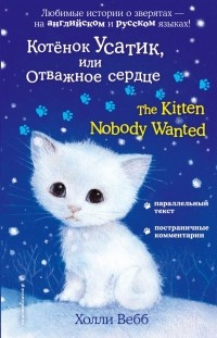 Холли Вебб - Котёнок Усатик, или Отважное сердце = The Kitten Nobody Wanted (сборник)