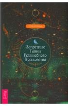 Сторм Фейривульф - Запретные тайны волшебного колдовства