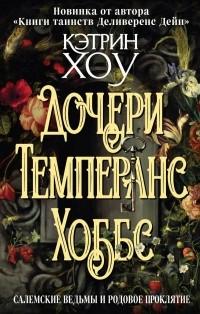 Кэтрин Хоу - Дочери Темперанс Хоббс