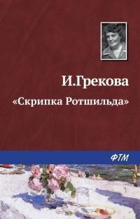 И. Грекова -