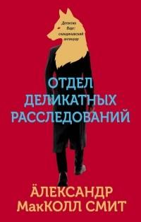Александер Макколл-Смит - Отдел деликатных расследований