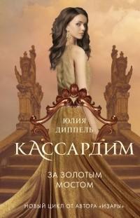 Юлия Диппель - За Золотым мостом