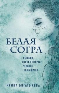Ирина Богатырева - Белая Согра