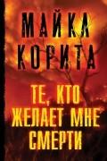 Майкл Корита - Те, кто желает мне смерти