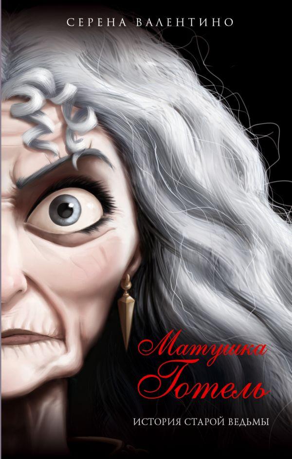 Матушка Готель. История старой ведьмы. Серена Валентино