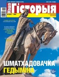 без автора - Наша гісторыя № 6 (23) — 2020 (часопіс)