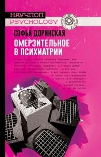 Софья Доринская - Омерзительное в психиатрии