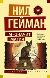 Нил Гейман - М значит Магия (сборник)