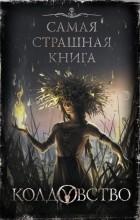 - Колдовство (сборник)