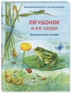 Фридерун Райхенштеттер - Лягушонок и его соседи