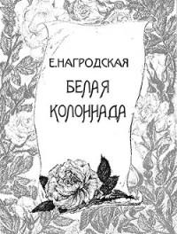 Евдокия Нагродская - Белая колоннада