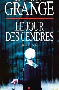 Жан-Кристоф Гранже - Le Jour des cendres