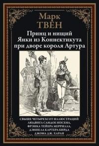 Марк Твен - Принц и нищий. Янки из Коннектикута при дворе короля Артура (сборник)