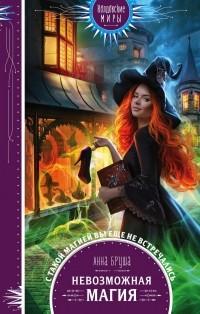 Анна Бруша - Невозможная магия