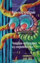 Лада Кутузова - Волк под кроватью: мистические рассказы. Человек-невидимка из седьмого «Б»: повесть