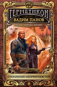 Вадим Панов - Скопление неприятностей