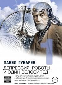 Павел Николаевич Губарев - Депрессия, роботы и один велосипед (сборник)