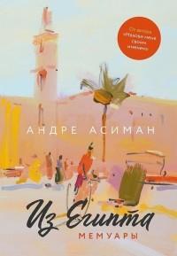 Андре Асиман - Из Египта