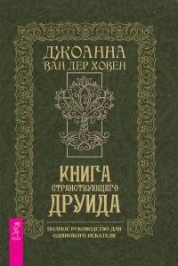 Джоанна ван дер Ховен - Книга странствующего друида